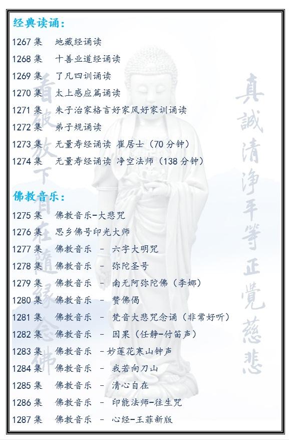 佛陀教育与中国传统文化教育2