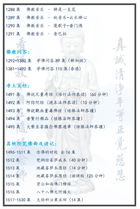 佛陀教育与中国传统文化教育3
