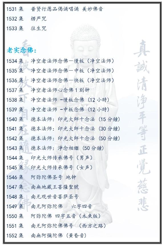 佛陀教育与中国传统文化教育4