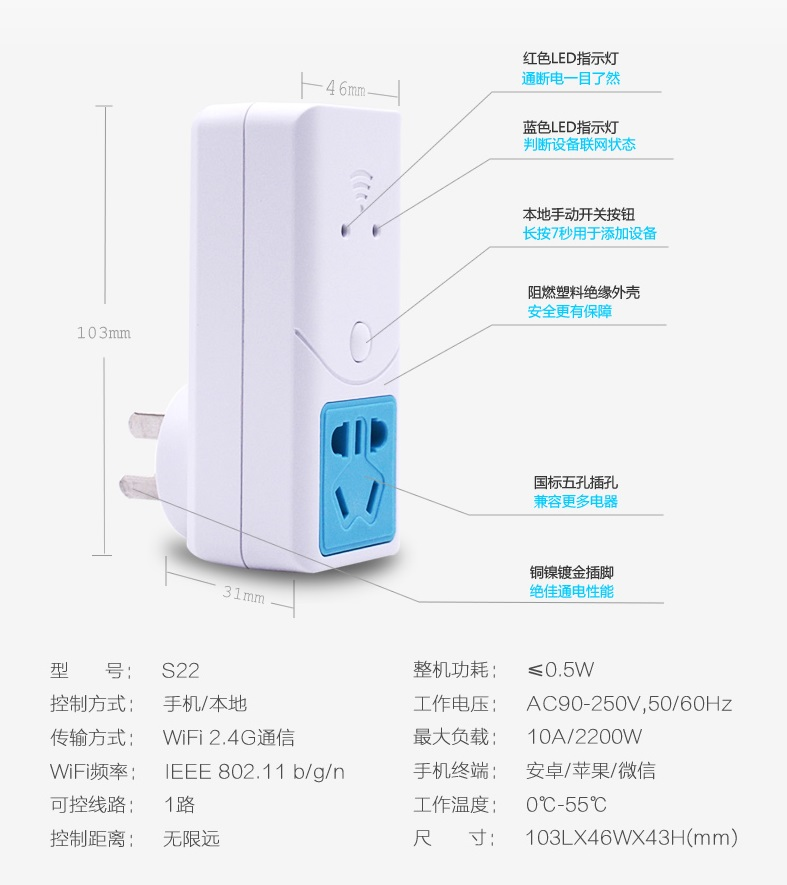 Smart Wifi Power Socket Specification