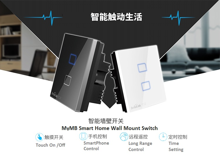 MyMB Smart Home RF Controlled Wall Mount Switch (3 gang)